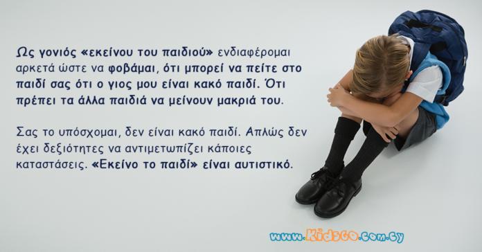 paidia-goneis-aytistiko