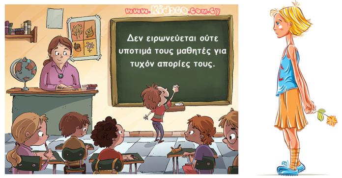 ekpaideytikos-sxoleio-mathites-daskalos