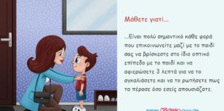 paidia-goneis