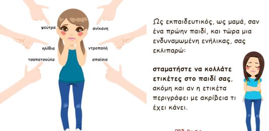 goneis-paidia-arnitikes-etiketes