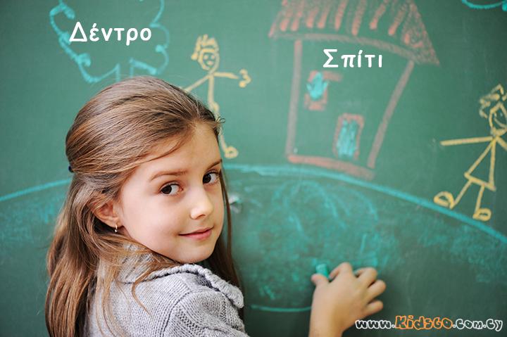drastiriotites-orthografia-paidia-goneis