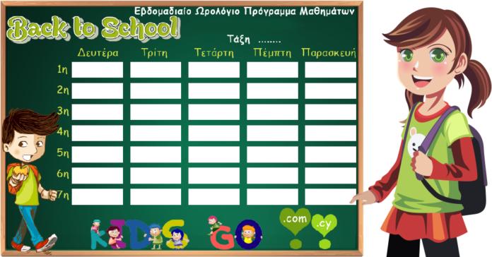 sxoliko-programma-mathimaton