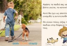 paidi-goneis-katoikidio-skylos