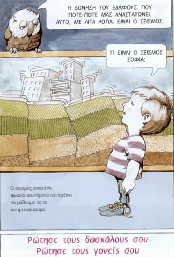 SEISMOS-paidia-ekpaideysi-proetoimasmenoi
