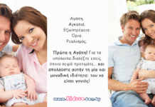psyxologia-paidi-goneis
